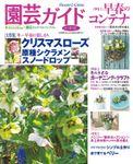 園芸ガイド2018年冬号