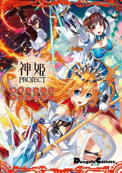 神姫PROJECT 電撃コミックアンソロジー【プロダクトコード付き】-電子書籍