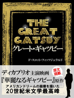 THE GREAT GATSBY グレート・ギャツビー-電子書籍
