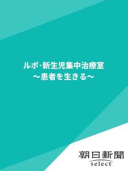 ルポ・新生児集中治療室 ~患者を生きる~-電子書籍