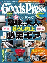 GoodsPress2021年4月号