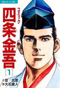 コミック四条金吾(DBコミックス)