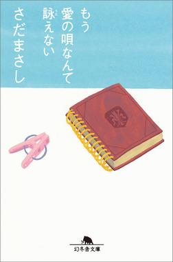 もう愛の唄なんて詠えない-電子書籍