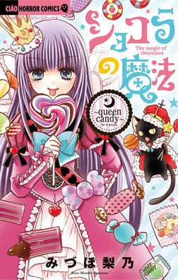ショコラの魔法~queen candy~-電子書籍