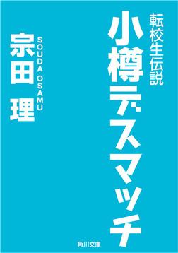 転校生伝説 小樽デスマッチ-電子書籍