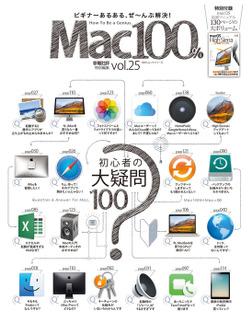 100%ムックシリーズ Mac100% Vol.25-電子書籍
