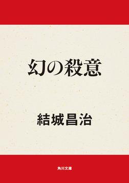 幻の殺意-電子書籍