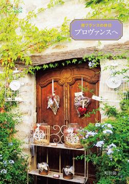 南フランスの休日 プロヴァンスへ-電子書籍