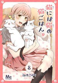 猫には猫の猫ごはん。 8