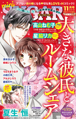 miniSUGAR vol.59-電子書籍