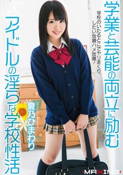 学業と芸能の両立に励むアイドルの淫らな学校性活 夏乃ひまわり-電子書籍