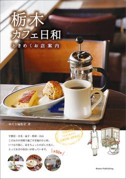 栃木 カフェ日和 ときめくお店案内-電子書籍