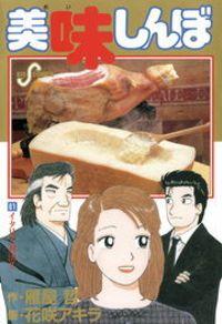 美味しんぼ(81)