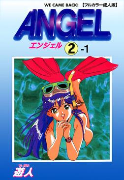 【フルカラー成人版】ANGEL 2-1-電子書籍