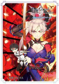 Fate/Grand Order 電撃コミックアンソロジー14