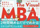 イラストレーターが名門カレッジ2年間の講義をまとめた The Visual MBA―――経営学の要点を学べるスケッチノート
