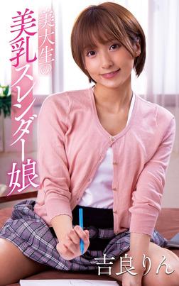 吉良りん『美大生の美乳スレンダー娘』(161Photos)-電子書籍