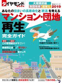 ダイヤモンドムック マンション・団地再生完全ガイド2019
