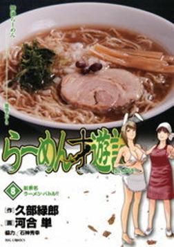 らーめん才遊記(8)-電子書籍