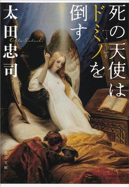 死の天使はドミノを倒す-電子書籍