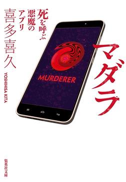 マダラ 死を呼ぶ悪魔のアプリ-電子書籍