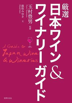 厳選日本ワイン&ワイナリーガイド-電子書籍