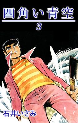 四角い青空 3巻-電子書籍