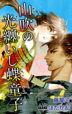 小説花丸 山吹の光纏いし蝶童子 第一話-電子書籍