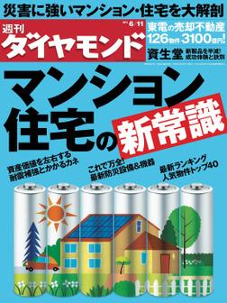 週刊ダイヤモンド 11年6月11日号-電子書籍