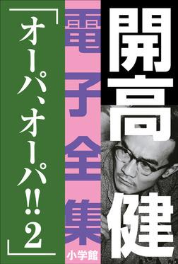 開高 健 電子全集15 オーパ、オーパ!!2-電子書籍