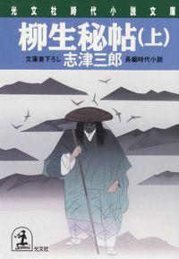 柳生秘帖(上・下合冊版)