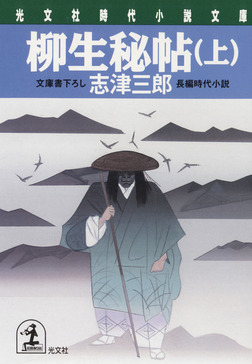 柳生秘帖(上・下合冊版)-電子書籍