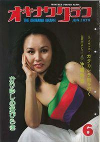 オキナワグラフ 1979年6月号 戦後沖縄の歴史とともに歩み続ける写真誌
