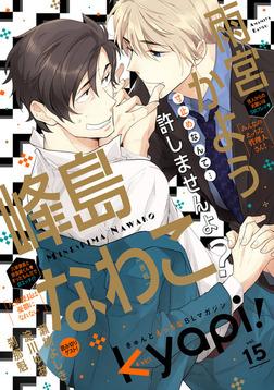 kyapi! vol.15-電子書籍