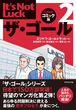 ザ・ゴール2 コミック版-電子書籍