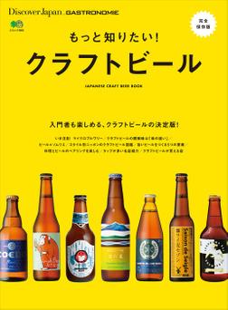 DJ_GASTRONOMIE 2017年8月号「もっと知りたい クラフトビール」-電子書籍