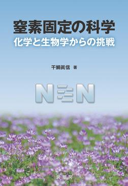 窒素固定の科学 化学と生物学からの挑戦-電子書籍