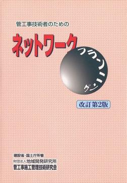管工事技術者のためのネットワークプランニング [改訂第2版]-電子書籍