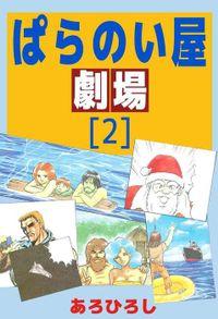 ぱらのい屋劇場(2)