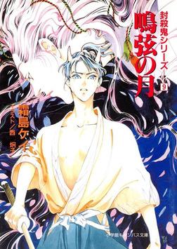 封殺鬼シリーズ  9 鳴弦の月(小学館キャンバス文庫)-電子書籍