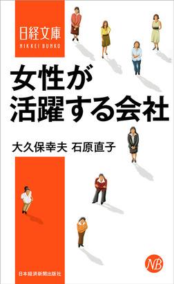 女性が活躍する会社-電子書籍