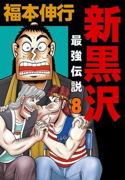 新黒沢 最強伝説 8-電子書籍