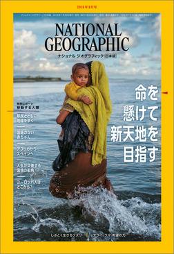 ナショナル ジオグラフィック日本版 2019年8月号 [雑誌]-電子書籍