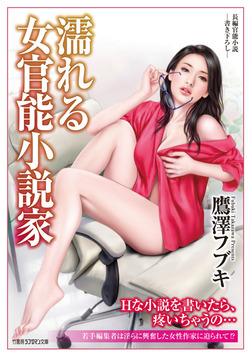 濡れる女官能小説家-電子書籍