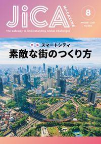 JICA Magazine 特集:~スマートシティ~ 素敵な街のつくり方 2021年8月号
