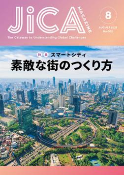 JICA Magazine 特集:~スマートシティ~ 素敵な街のつくり方 2021年8月号-電子書籍