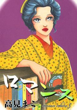 ロマンス (5)-電子書籍