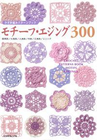 かぎ針編みパターンブック モチーフ・エジング300