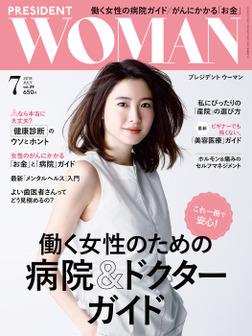 PRESIDENT WOMAN 2018年7月号-電子書籍