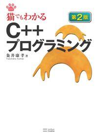 猫でもわかるC++プログラミング 第2版